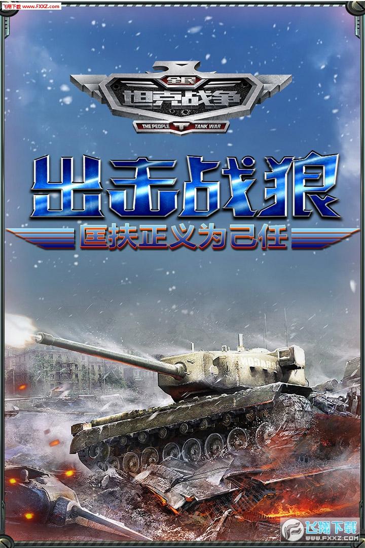 全民坦克战争手游无限钱币版3.1.9截图0