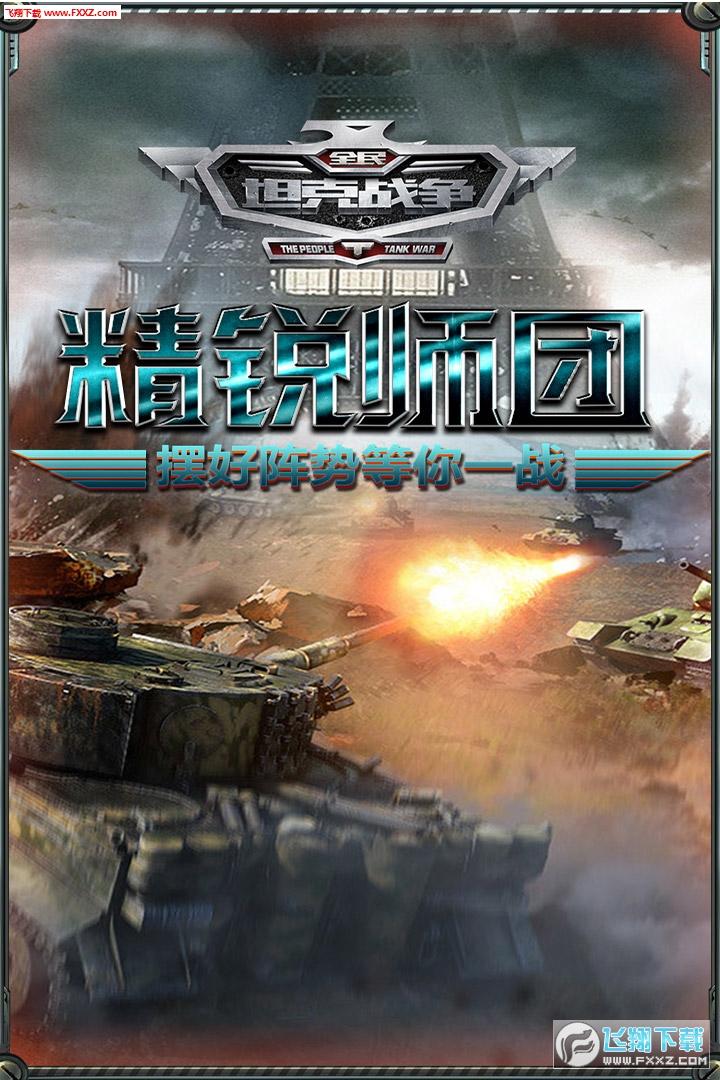 全民坦克战争手游无限钱币版3.1.9截图1