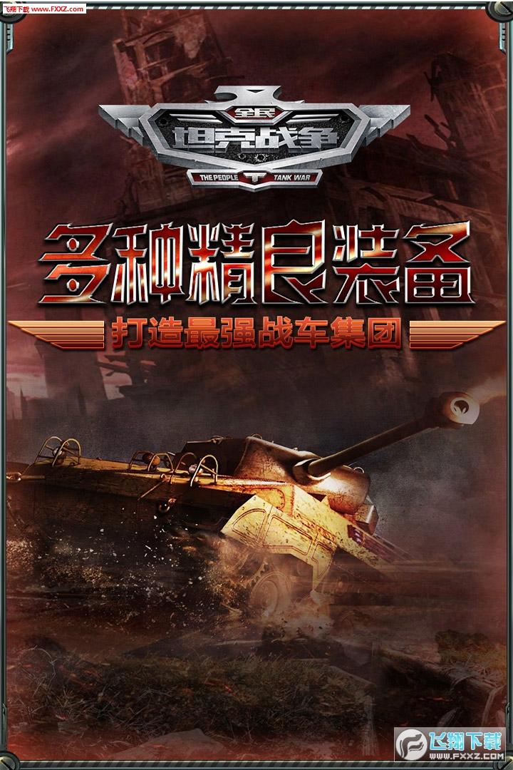 全民坦克战争手游无限钱币版3.1.9截图2