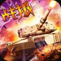 全民坦克战争3.1.9