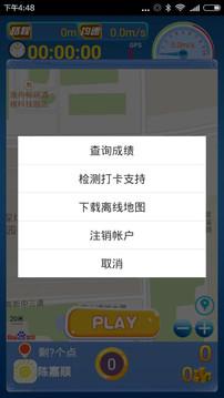 阳光体育服务平台app截图2