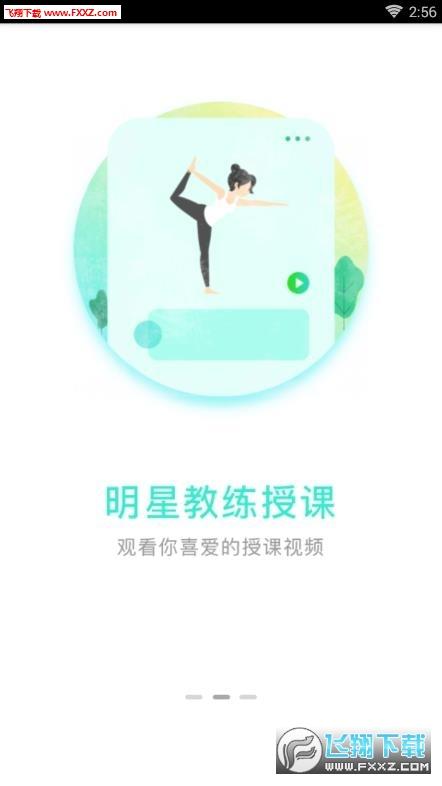 纯氧健身正式版v1.2截图1
