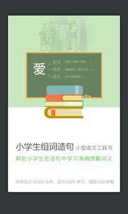 小学组词造句词典3.0.0截图2