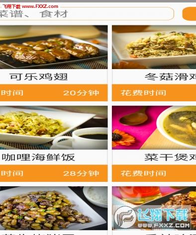 爱尚三餐appV1.0截图0