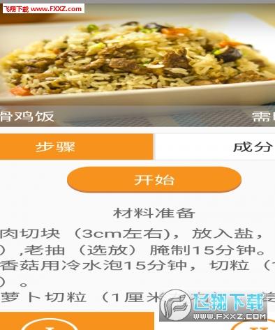 爱尚三餐appV1.0截图1