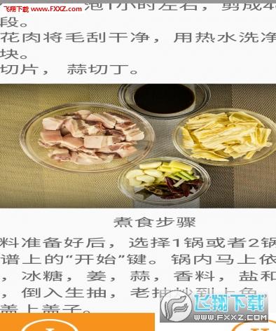 爱尚三餐appV1.0截图2