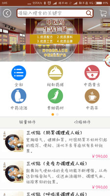 佰年颐堂appV1.0.0安卓版截图1