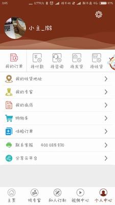 佰年颐堂appV1.0.0安卓版截图2