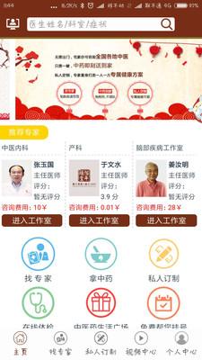 佰年颐堂appV1.0.0安卓版截图0