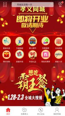 孝义同城app安卓版4.6.1截图1