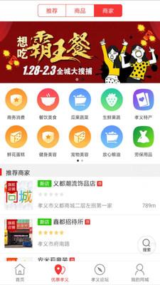 孝义同城app安卓版4.6.1截图2