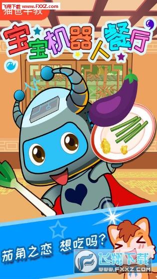 宝宝机器人餐厅安卓版1.3截图2