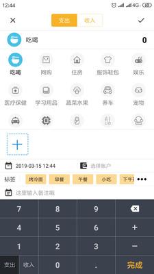 轻记账安卓版1.0.5截图0