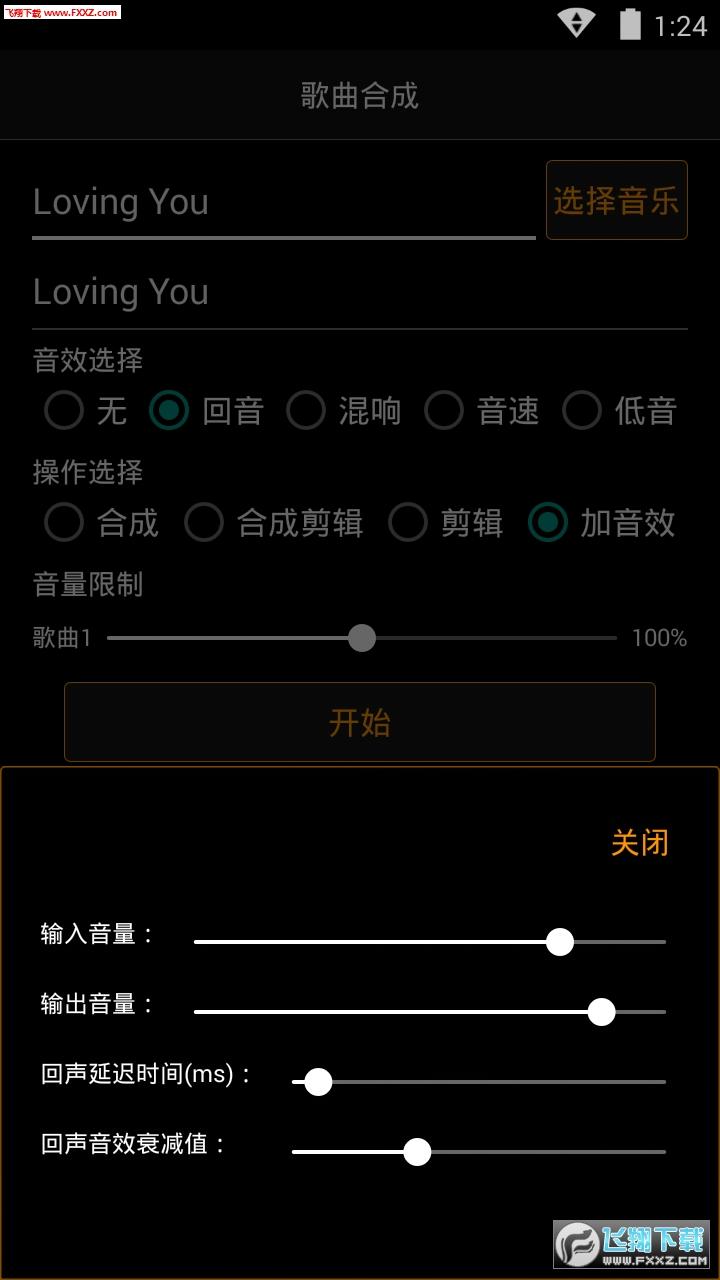 品音编辑app安卓版7.2.2截图1