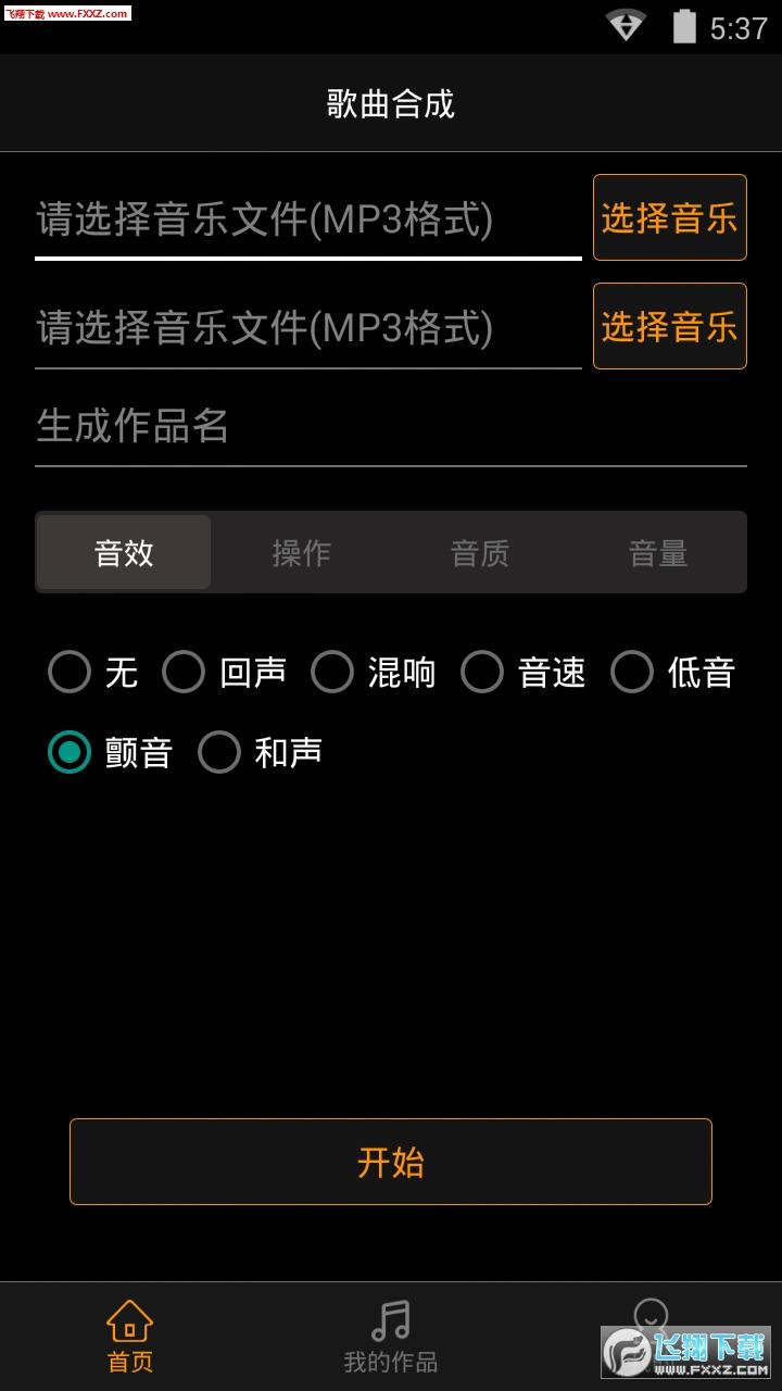 品音编辑app安卓版7.2.2截图3