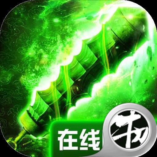 火龙传世合击版变态版1.0