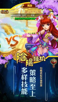 阴阳挂机江湖手游v1.1.2截图0