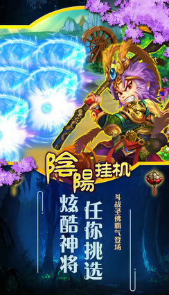 阴阳挂机江湖手游v1.1.2截图2