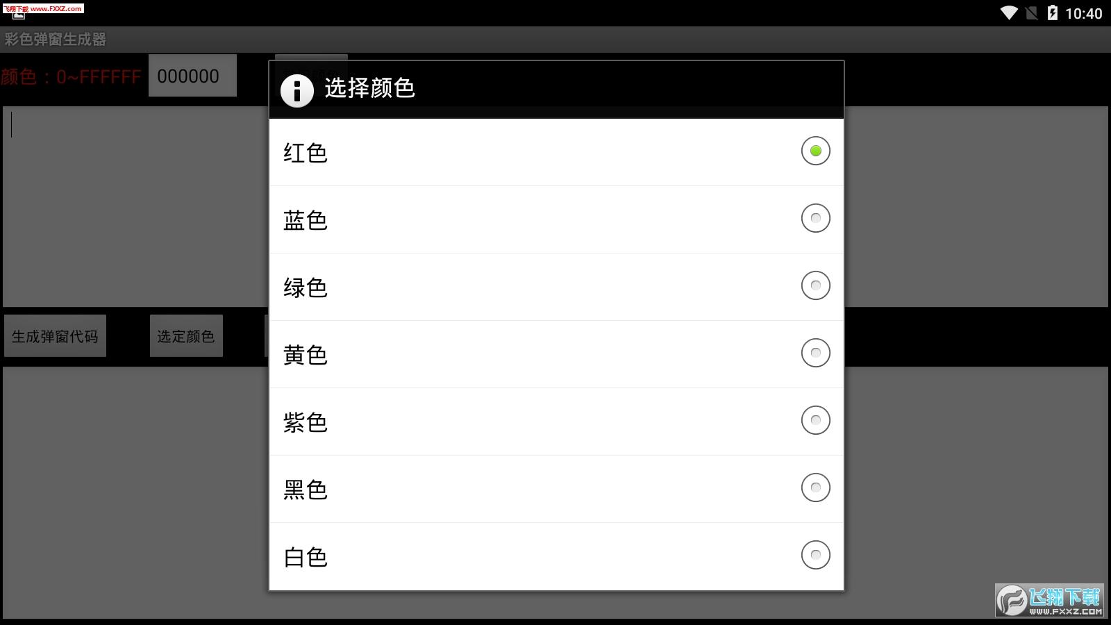 彩色弹窗生成appv1.截图1