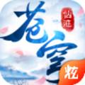 苍穹仙迹bt版v2.0.7