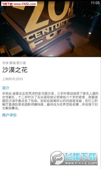 歌华手机电视app安卓版v9.2.3截图1