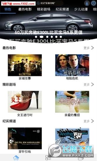 歌华手机电视app安卓版v9.2.3截图3