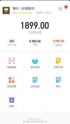 筷子说食堂端appv1.0截图0