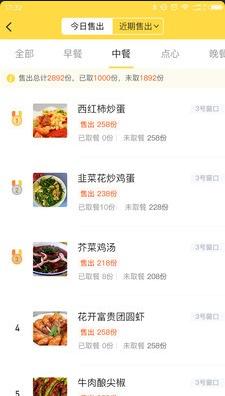 筷子说食堂端appv1.0截图1