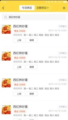 筷子说食堂端appv1.0截图2