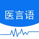 医言语在线安卓版
