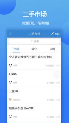 阅同城安卓版0.2.1截图2