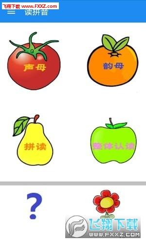 陪你读拼音app1.4.0截图3
