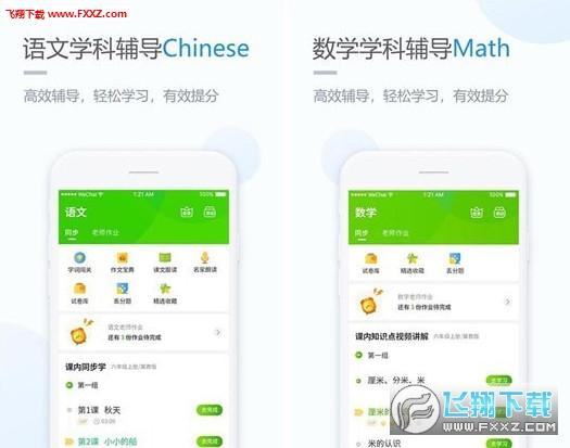 闽教学习app截图0