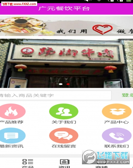 广元餐饮平台appv1.0截图0