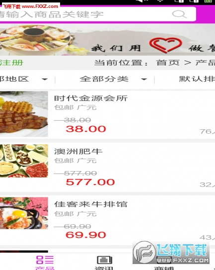 广元餐饮平台appv1.0截图1