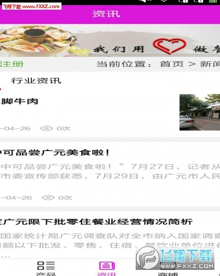 广元餐饮平台appv1.0截图2