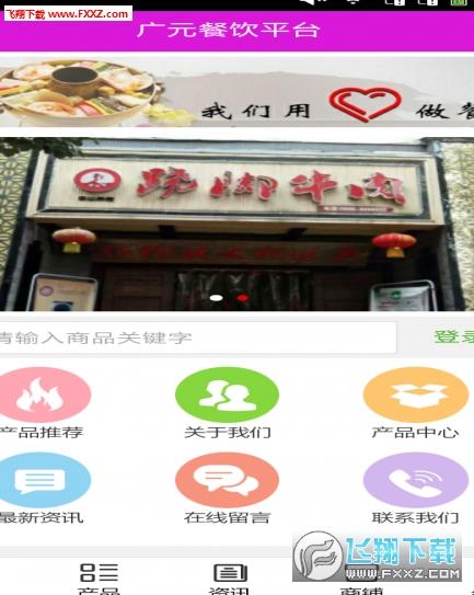 广元餐饮平台免费版截图0
