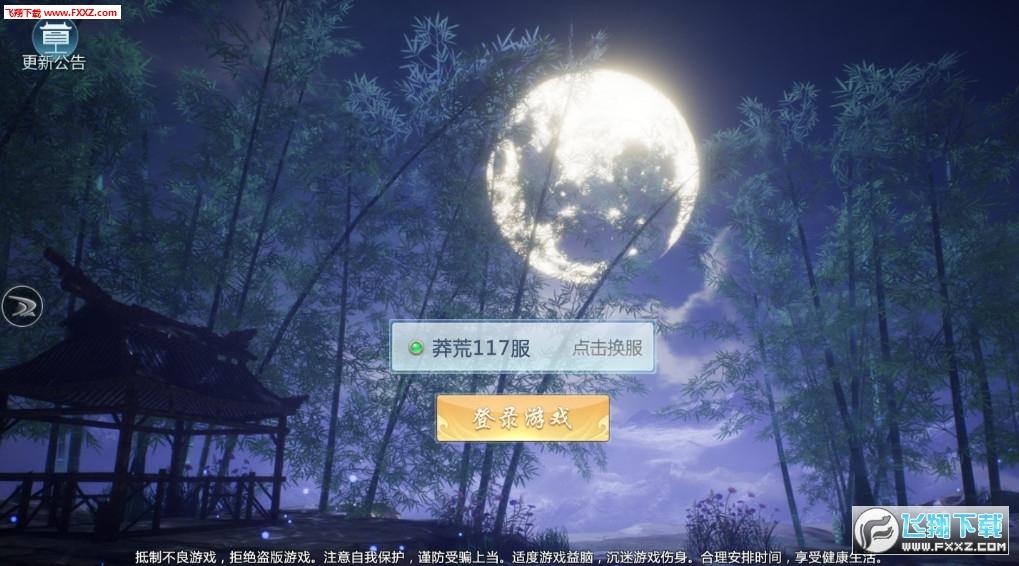 东方奇缘安卓版3.4.0截图0