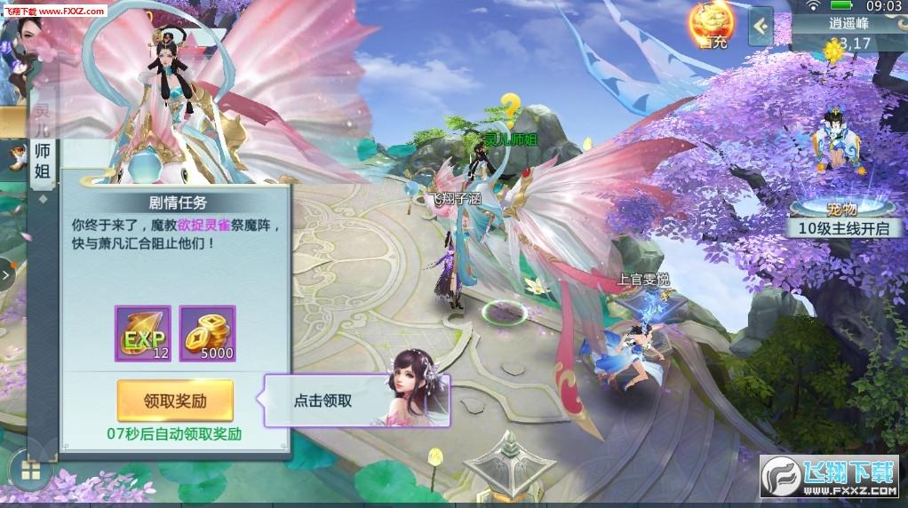 东方奇缘安卓版3.4.0截图2
