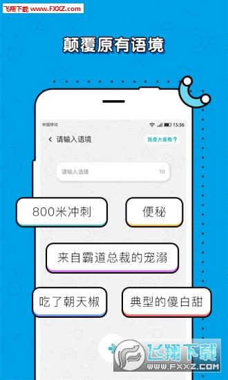 我是大音熊app1.0.1截图3