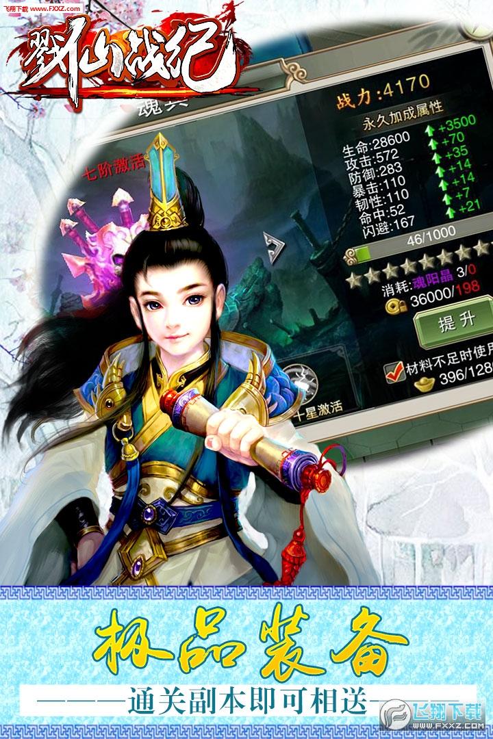 戮仙战纪官方版1.7.0.0截图0