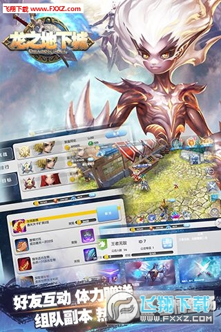 龙之地下城apk(魔幻风RPG)0.0.5.0截图1