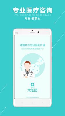 太阳团医生版app截图0