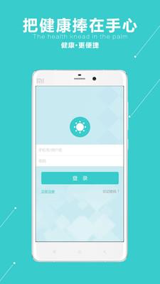 太阳团医生版app截图1