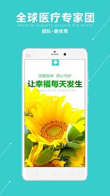 太阳团医生版app截图2