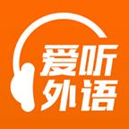 爱听外语APP1.0