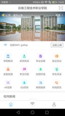 晓得校园app正式版V1.5安卓最新版截图1