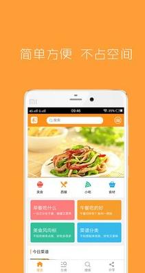 菜家谱美食appv3.1截图0