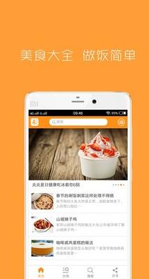 菜家谱美食appv3.1截图1