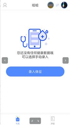 新呼吸app截图1